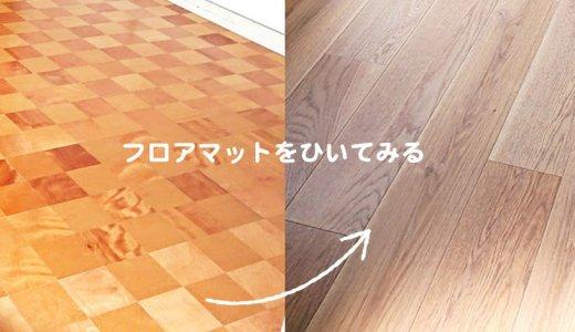 フロアマットでリビングの床をイメージチェンジ