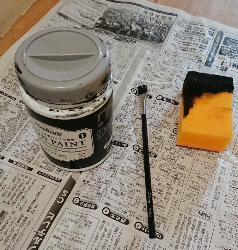 アイアンペイントと塗る道具