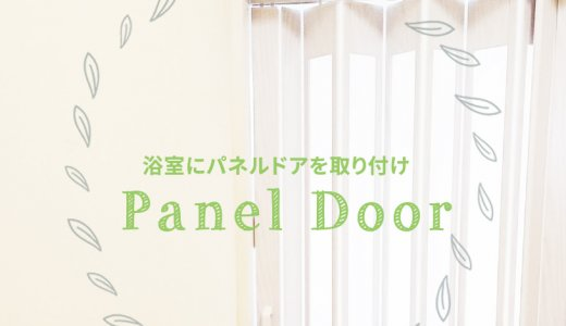 浴室にパネルドアを取り付け – part.2